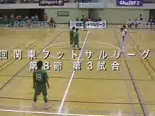 2007KFL1-第8節 FIRE FOX FUCHU vs FUTURO